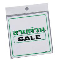 Plastic Signs For Sale SSG021