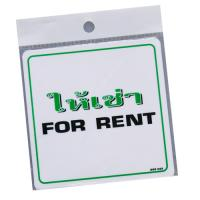 Plastic Signs For Rent SSG022