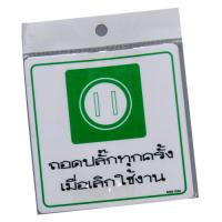 Plastic Signs Unplug all Electrical Appliances SSG026