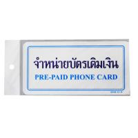 Plastic Signs Prepaid Phone Card Sell Here SMB019