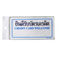 Plastic Signs Credit Cards Accepted SMB020