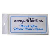Plastic Signs Thank You Please Come Again SMB022