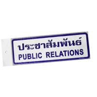 Plastic Signs Public Relations SLB008