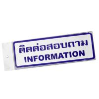 Plastic Signs Information SLB009
