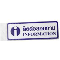 Plastic Signs Information SLB011