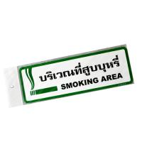 Plastic Signs Smoking Area SLG003