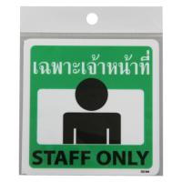 Plastic Signs Staff Only SSG064