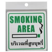 Plastic Signs Smoking Area SSG066