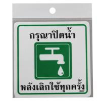 Plastic Signs Close Water Tap SSG067