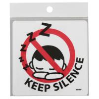Plastic Signs Keep Silence SSR057
