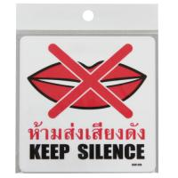Plastic Signs Keep Silence SSR058