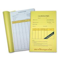 Inventory Movement Recording Book VAT Regulation