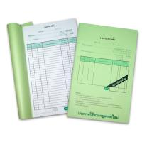 Input Tax Recording Book VAT Regulation