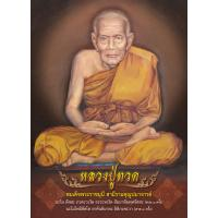 Luang Pu Thuat the Famous Thai Monk Poster EP287