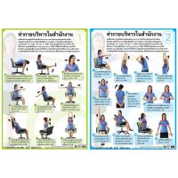 Exercise at Your Desk Posters EP289-290