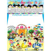 Children's Day Educational Posters EP318