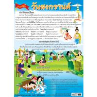 Songkran Day Water Festival Posters EP329
