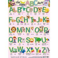 English Alphabet Educational Posters EP337