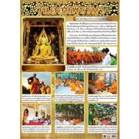 End of Buddhist Lent Day Paper Educational Posters EQ368