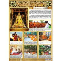 End of Buddhist Lent Day Poster EP368