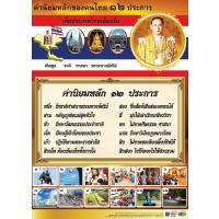 The Core Values of the Thai people Paper Posters EQ370