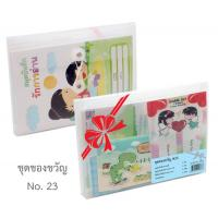 Stationery Gift Sets No. 23