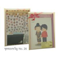 Stationery Gift Sets No.26