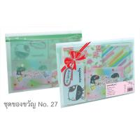 Stationery Gift Sets No. 27