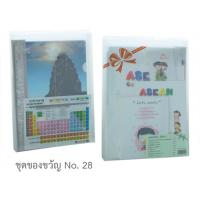 Stationery Gift Sets 28