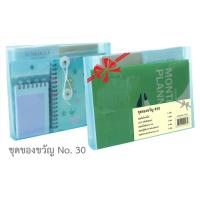 Stationery Gift Sets no.30