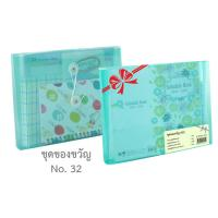 Stationery Gift Sets No. 32