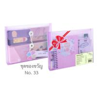 Stationery Gift Sets No.33