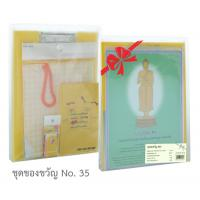 Stationery Gift Sets No.35