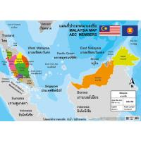 Malaysia Map Paper Posters EQ303