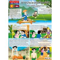 Folktales Cambodian Story Paper Poster EQ378