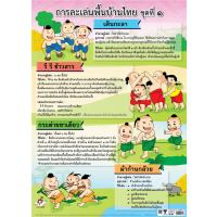 Traditional Thai Children Games Educational Paper Posters EQ314