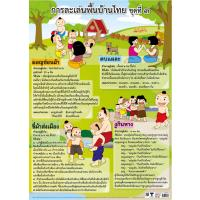 Traditional Thai Children Games Educational Paper Posters EQ316