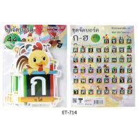 Thai Alphabet Flash Cards ET714