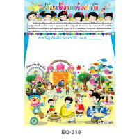 Children's Day Educational Paper Posters EQ318