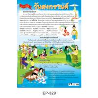 Songkran Day Water Festival Paper Posters EQ322