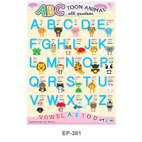 English Alphabet Educational Posters ABC Toon Animal EP381