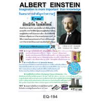 Albert Einstein Educational Paper Posters EQ194