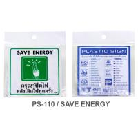 Plastic Signs SaveEnergy-กรุณาปิดไฟ PS-110/SSG074