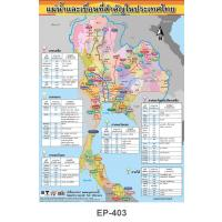 Major Rivers and Dams in Thailand Plastic Posters EP403