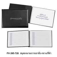 Condolence Book Signing for The Majesty King Bhumibol Adulyadej Black Color