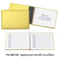 Condolence Book Signing for The Majesty King Bhumibol Adulyadej Golden Color