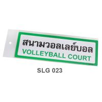 Thai-English Plastic Signs Volleyball Court 10x30 cm.PL130/SLG023