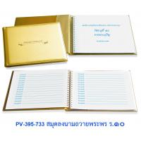 Best Wishes Guest Book To The Majesty with Synthetic Leather Cover - Medium Size Golden Color