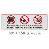 Thai-English Plastic Signs Please Remove before Entering 17x50cm.PM-150/SMR150