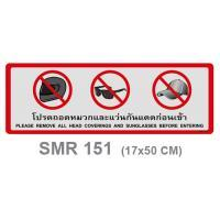 Thai-English Plastic Signs Please Remove all Head Coverings and sunglasses before Entering 17x50cm.PM-150/SMR151